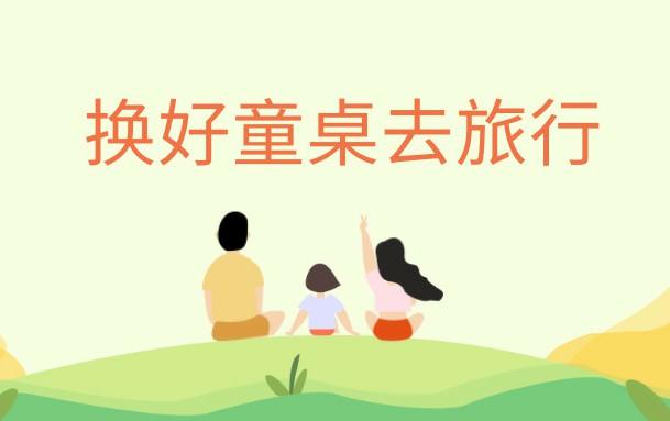 护童×驴妈妈,换好童桌去旅行!