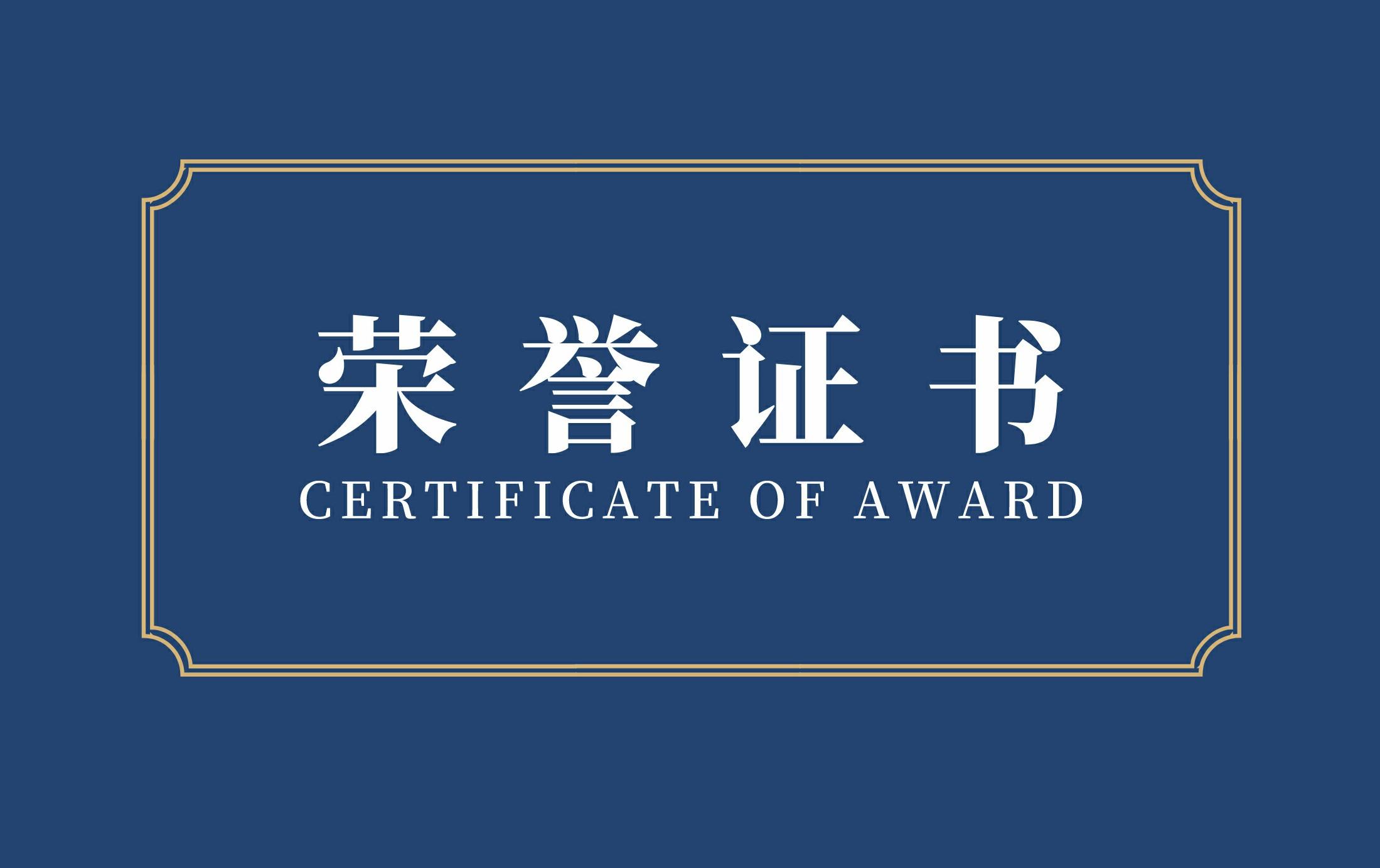 """品牌强国:护童荣获""""建国70周年·儿童学习桌椅领导品牌""""称号"""
