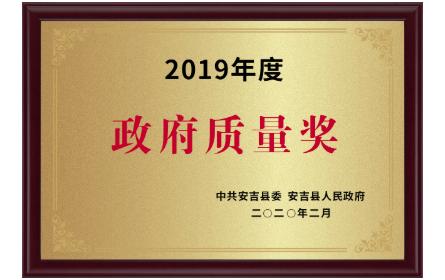 官宣!护童荣获政府质量奖,仅3家企业上榜!