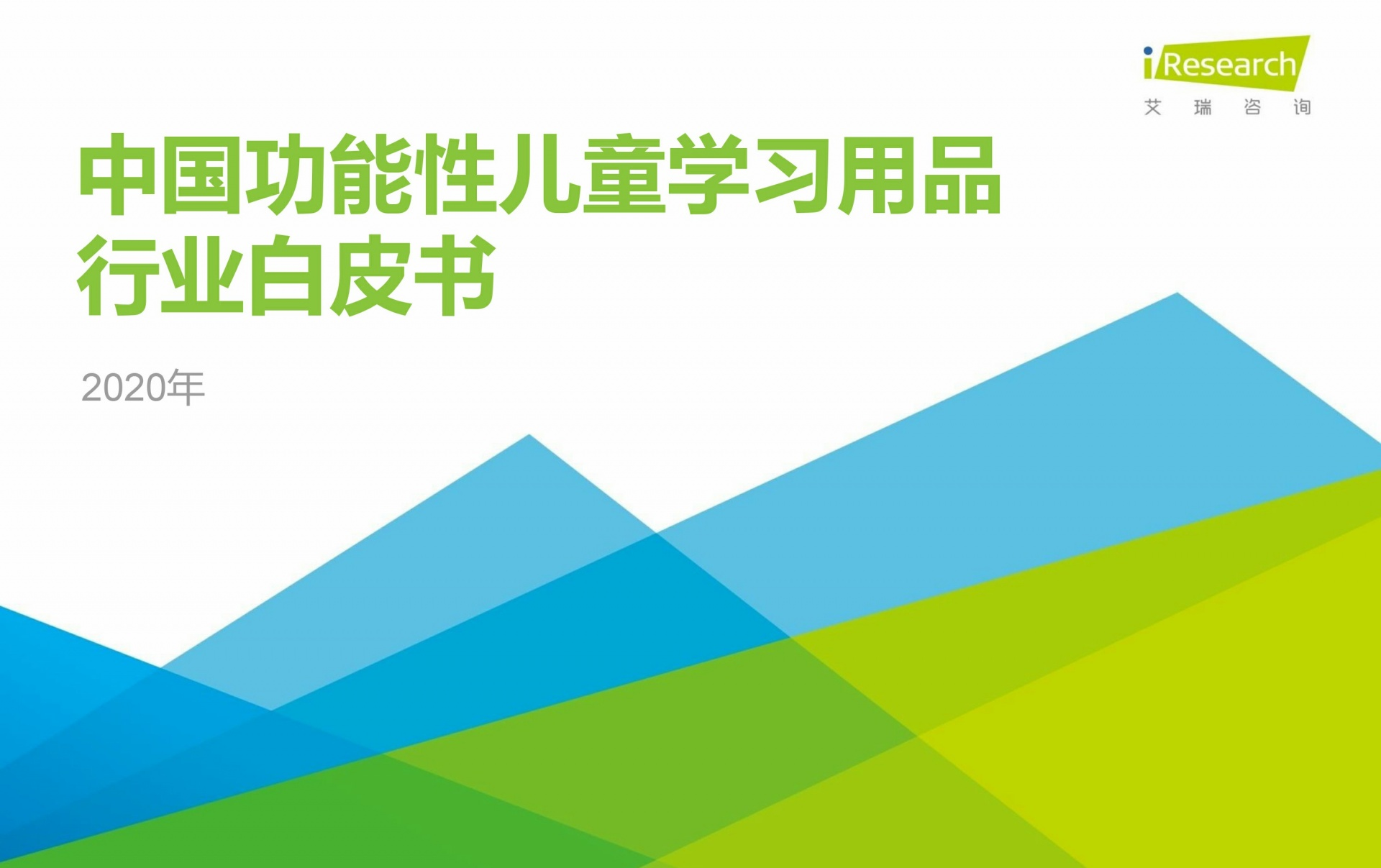 艾瑞:中国功能性儿童学习用品白皮书,护童学习桌多项行业第一
