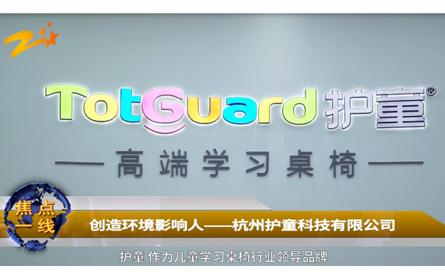 《焦点一线》 | 创造环境影响人——杭州护童科技有限公司