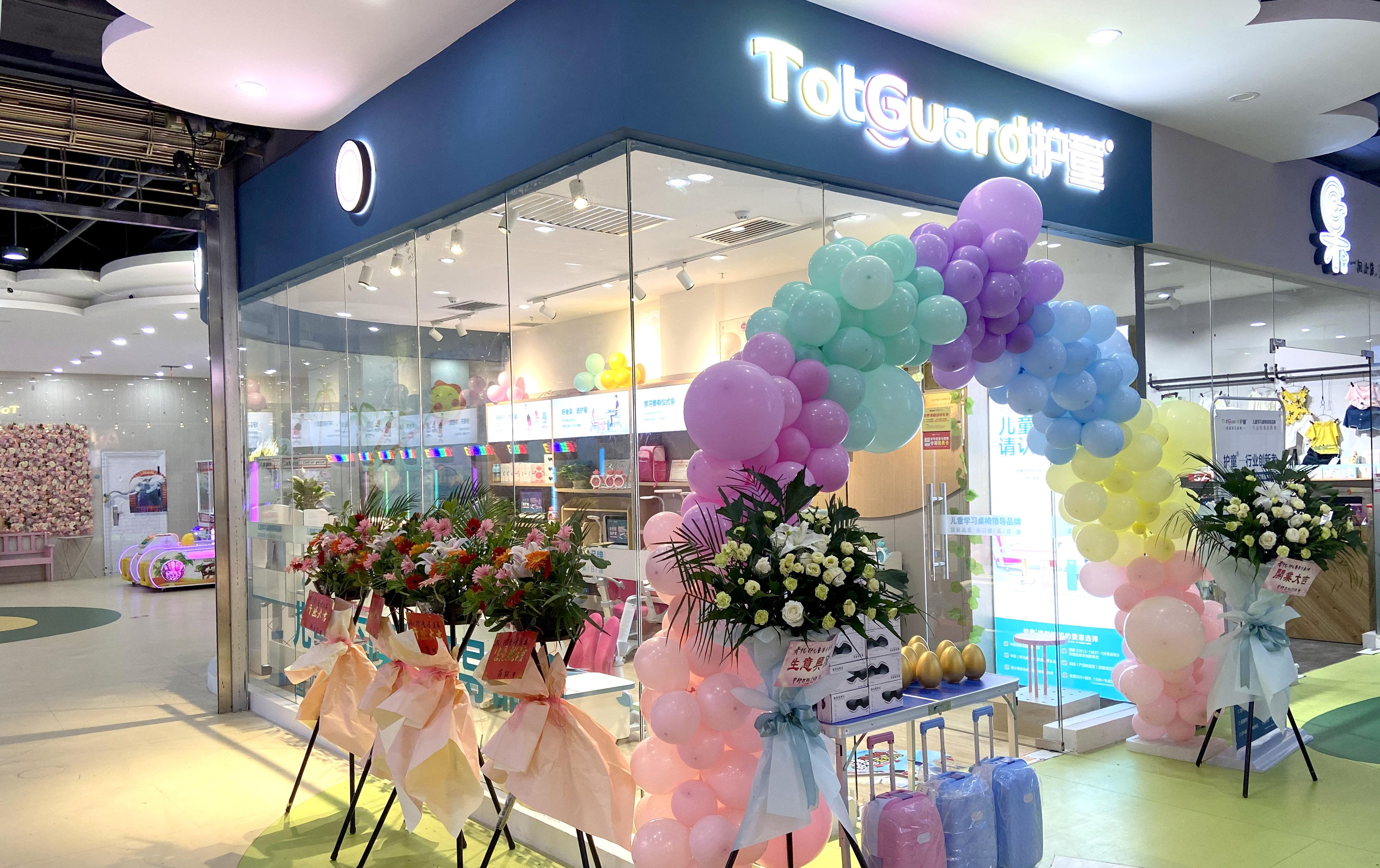 热烈祝贺护童第2023家永州河东湘永路护童专柜盛大开业!