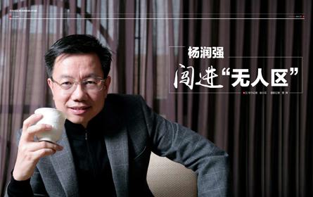 """《商界》封面人物丨杨润强:闯进""""无人区"""""""