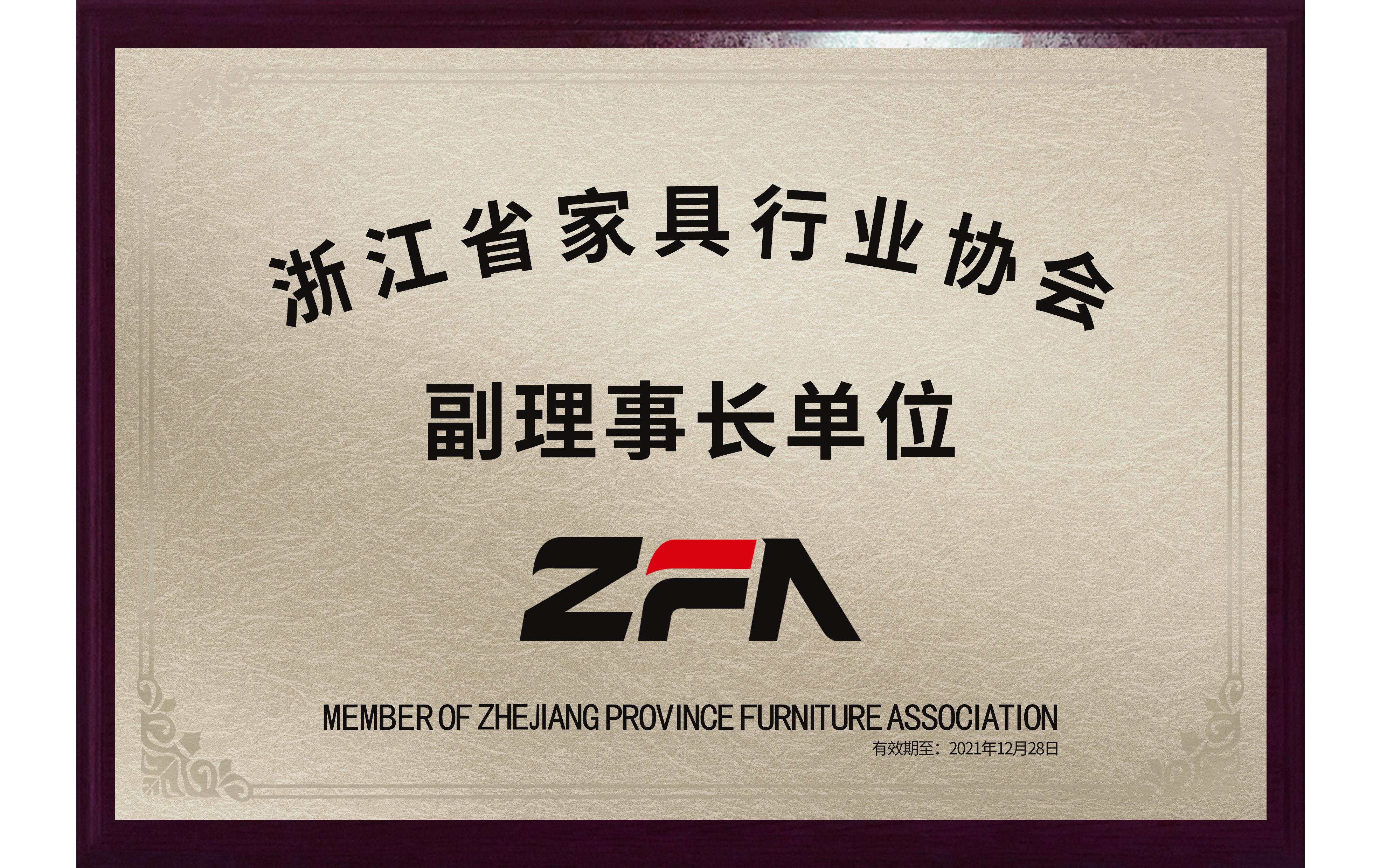 载誉前行!护童科技成为浙江省家具行业协会理事会副理事长单位