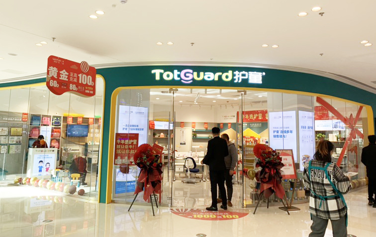 热烈祝贺护童第2132家滁州天长吾悦广场护童专柜盛大开业!