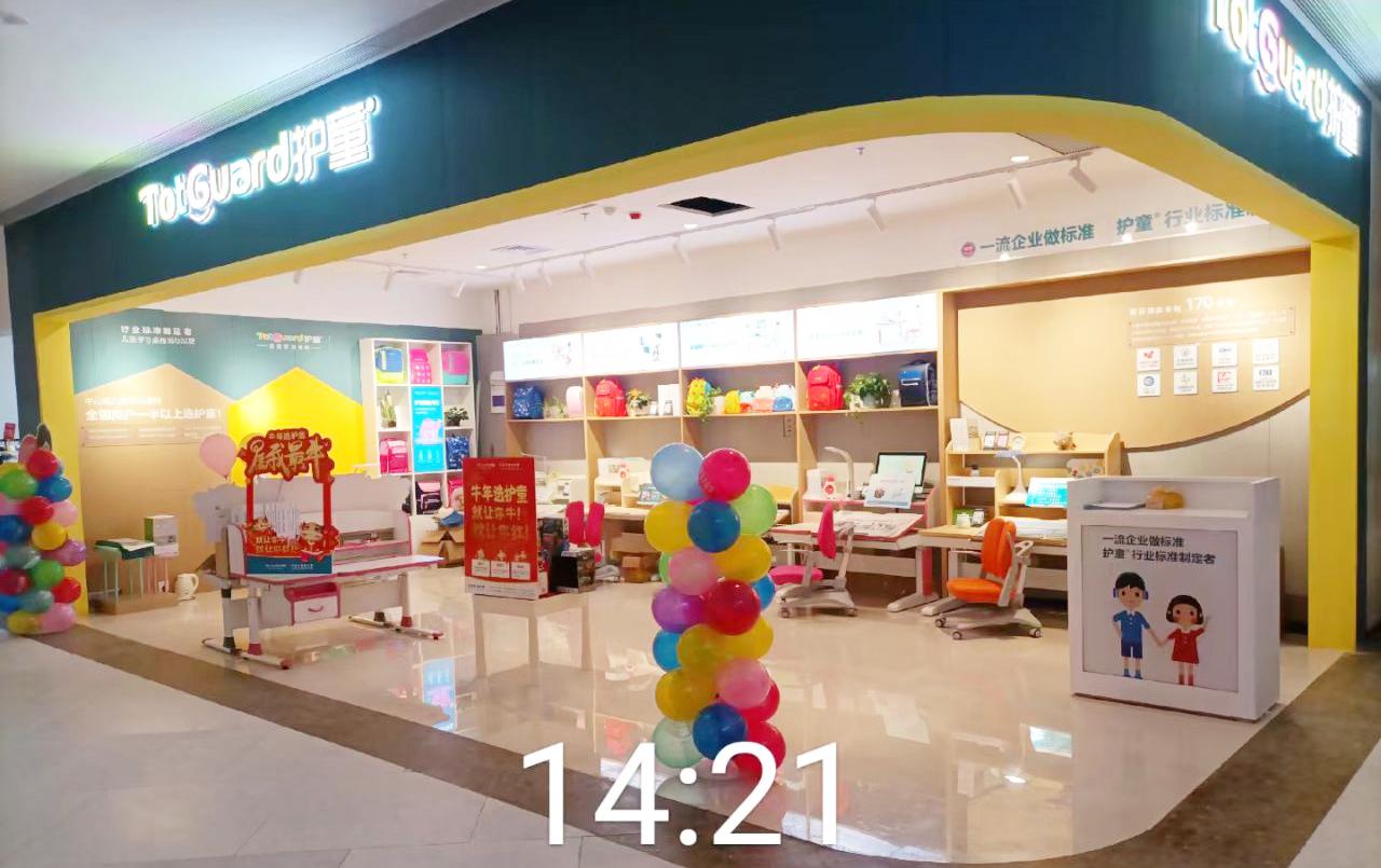 热烈祝贺护童第2174家东阳巍山新天地购物中心护童专柜盛大开业!