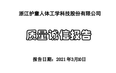2021年质量诚信报告