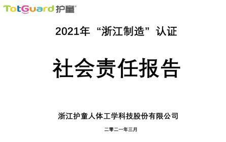 """2021年""""浙江制造""""认证社会责任报告"""