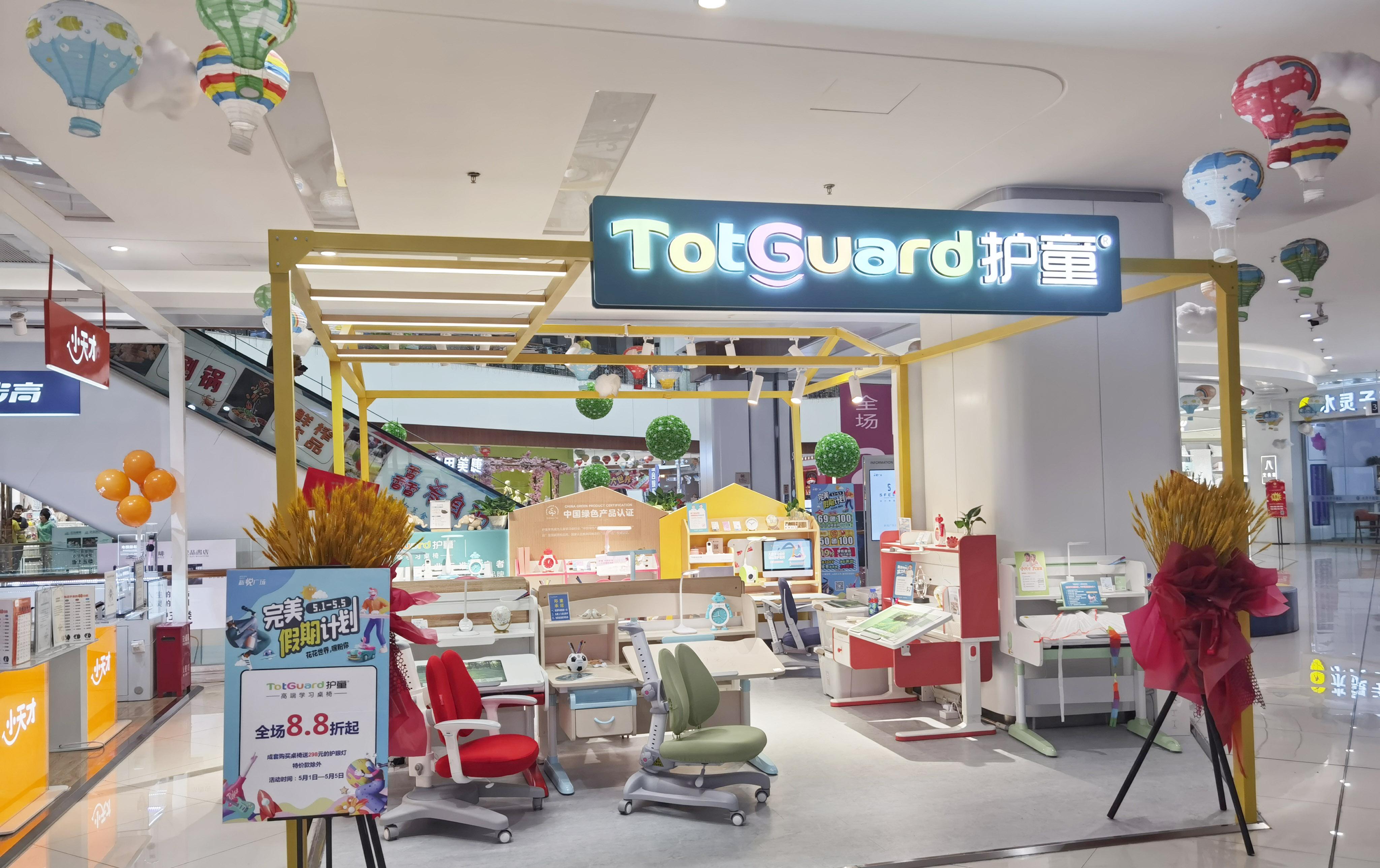 热烈祝贺护童第2185家成都新津新悦广场护童专柜盛大开业!