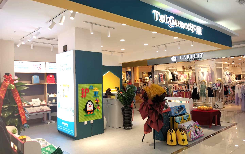 热烈祝贺护童第2190家哈密汇美购物广场护童专柜盛大开业!