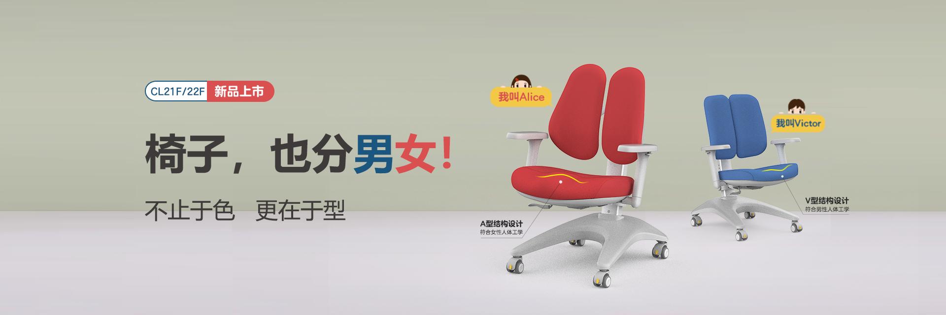 护童CL椅