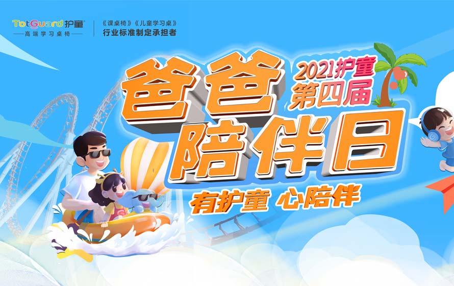 """搜狐:2亿多人次关注!护童科技第四届""""8.12爸爸陪伴日""""爆火出圈"""