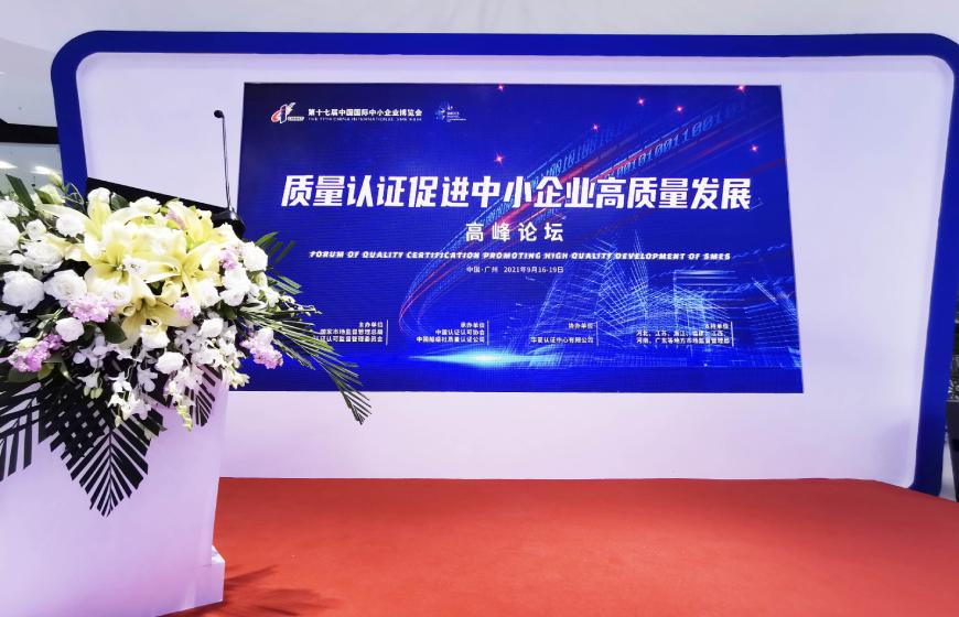 护童科技董事长杨润强,受邀出席中博会高峰论坛并代表发言