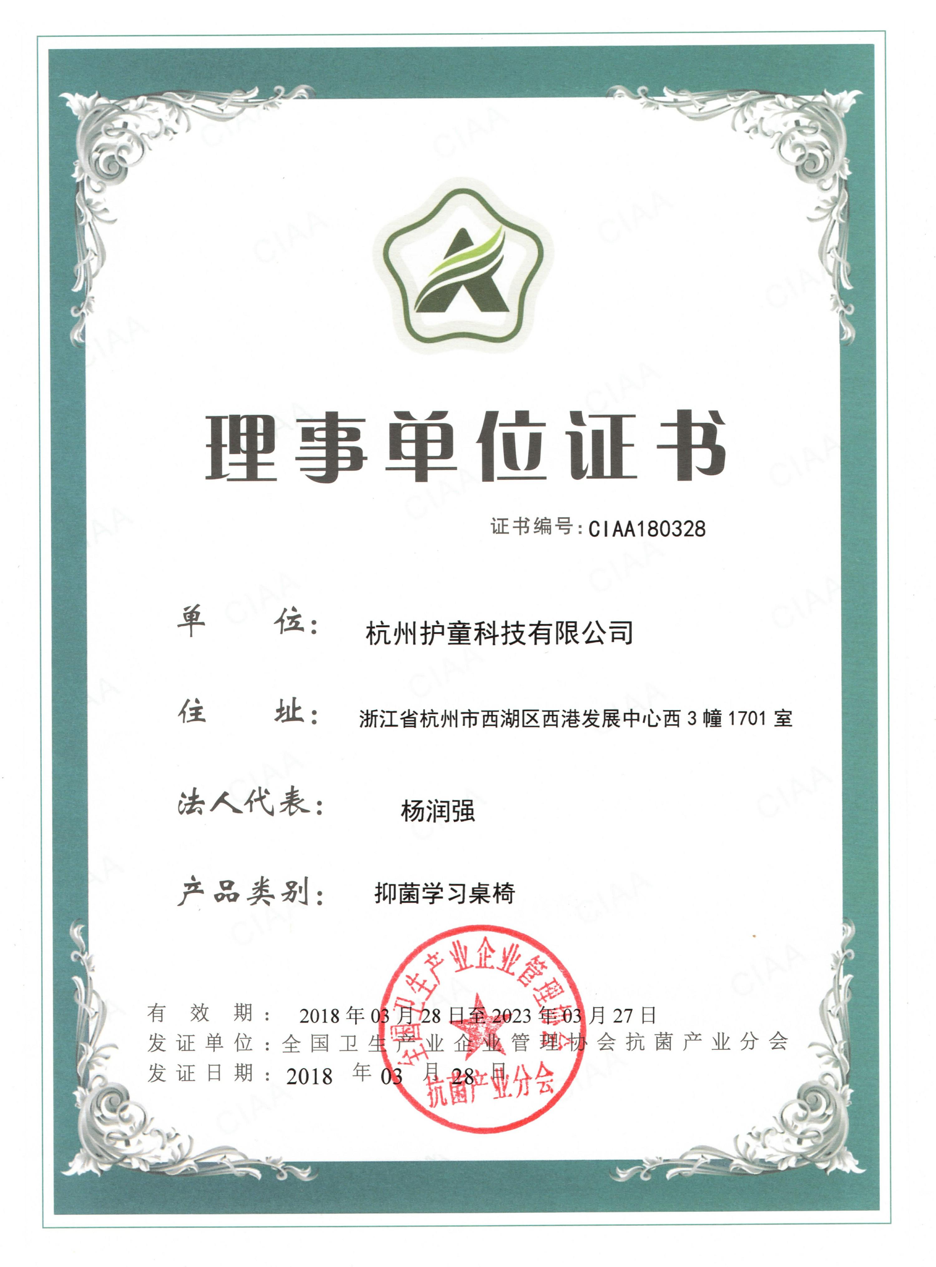 抗菌协会理事单位证书.jpg