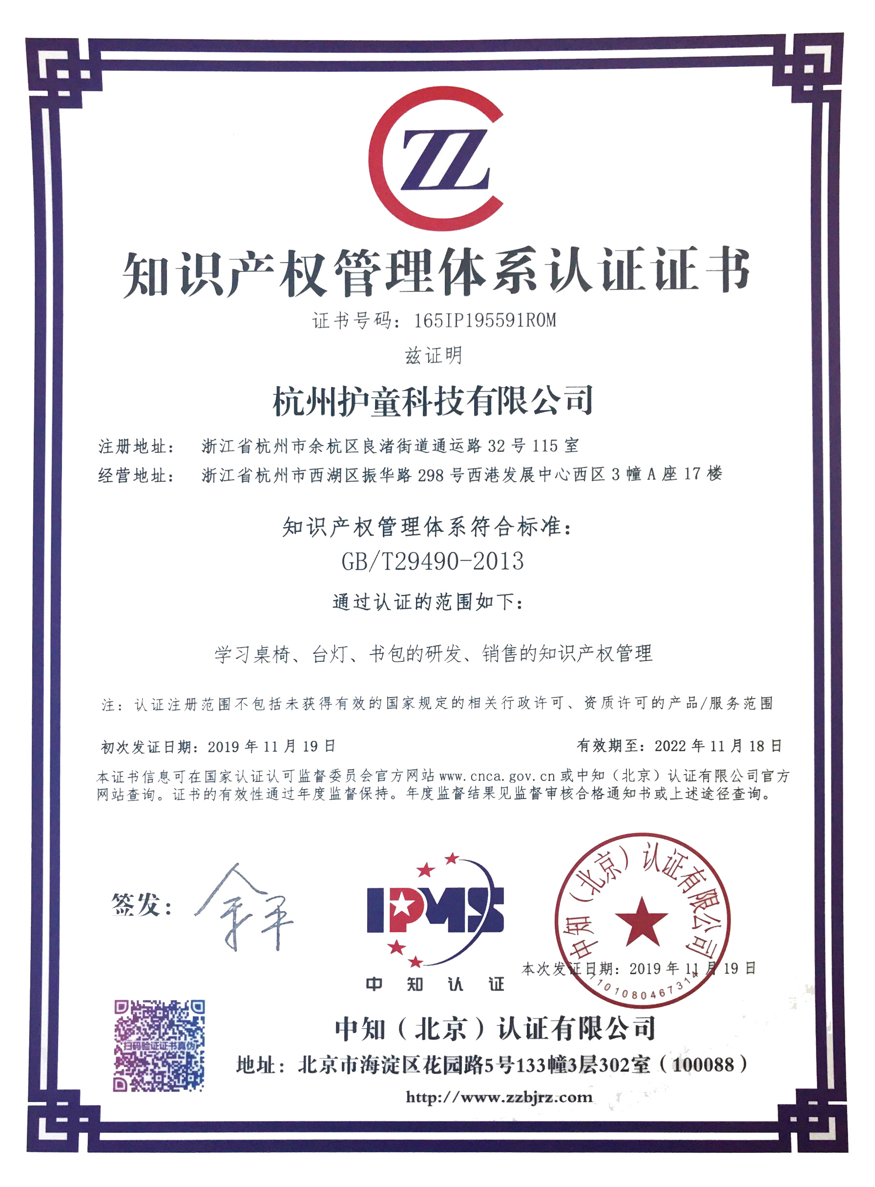 杭州护童-知识产权管理体系认证证书2.jpg