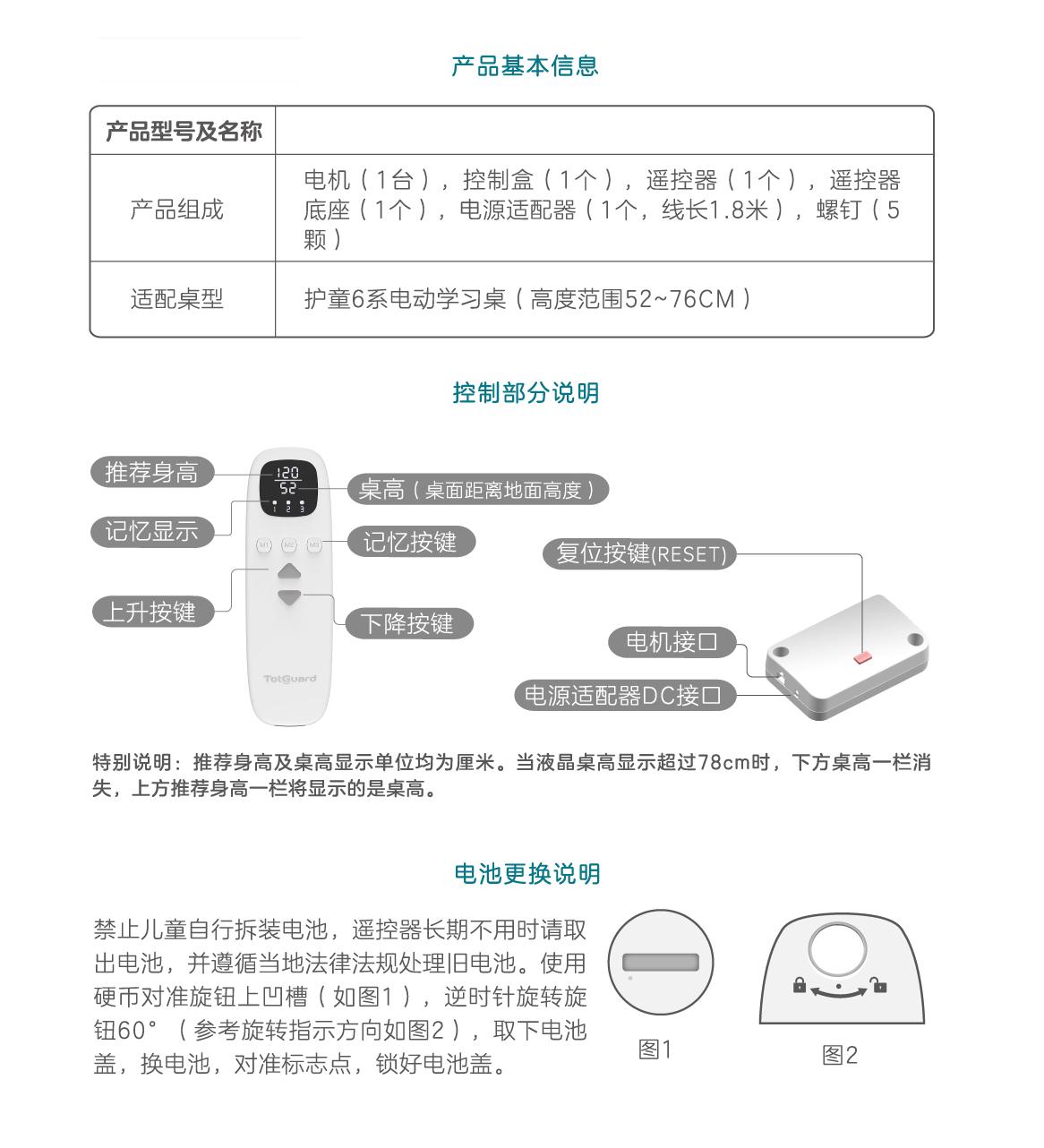 电动升降模块产品说明.jpg