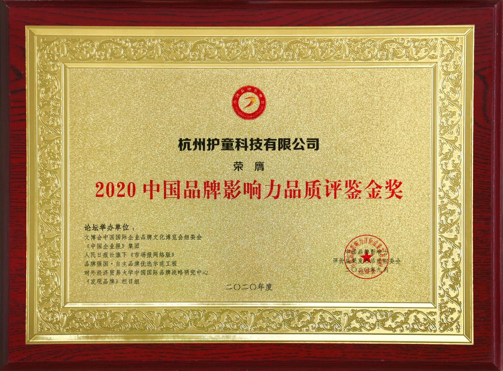 2020中国品牌影响力品质评鉴金奖-奖牌.jpg