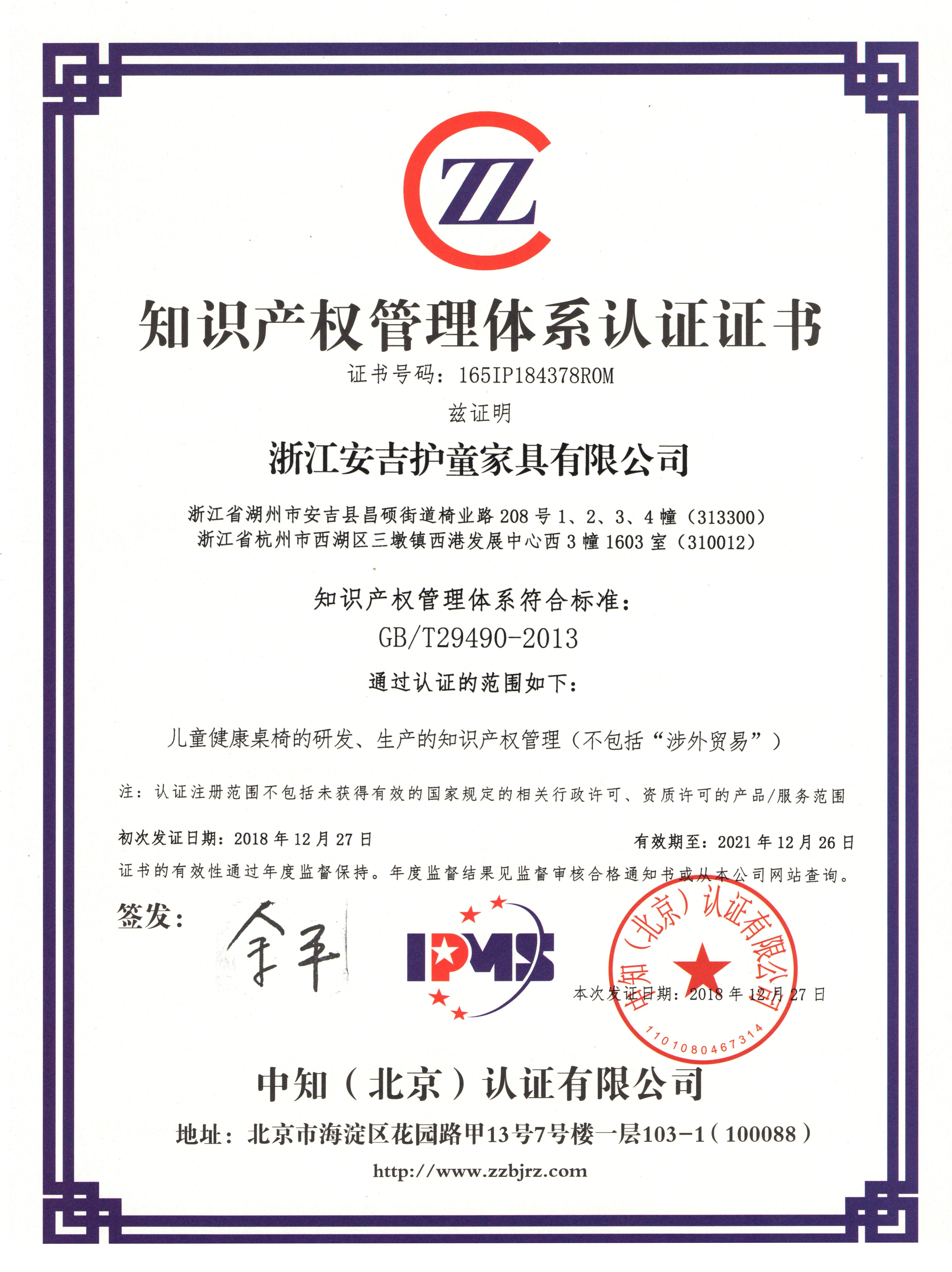 知识产权管理体系认证证书-安吉护童.jpg
