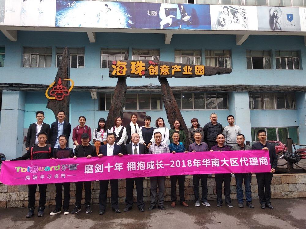 热烈祝贺杭州护童科技华南大区2018年成长启动会圆满成功!