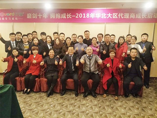 热烈祝贺杭州护童2018年华北大区代理商成长启动会圆满结束!