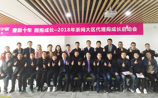 热烈祝贺杭州护童2018年浙闽大区代理商成长启动会圆满结束!