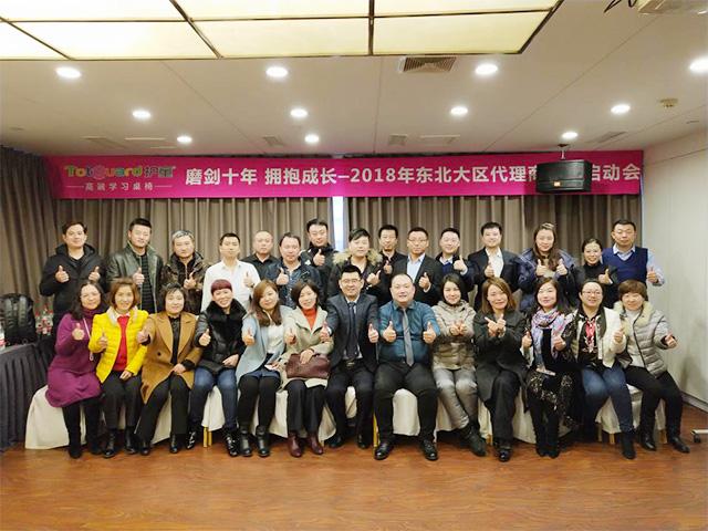 热烈祝贺杭州护童2018年东北大区代理商成长启动会圆满结束!