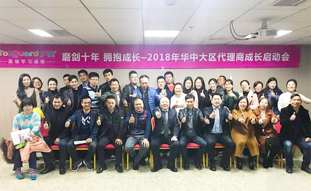 热烈祝贺杭州护童2018年华中大区代理商成长启动会圆满结束!