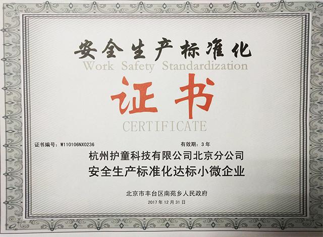 热烈祝贺护童科技有限公司北京分公司荣获安全生产标准化证书!