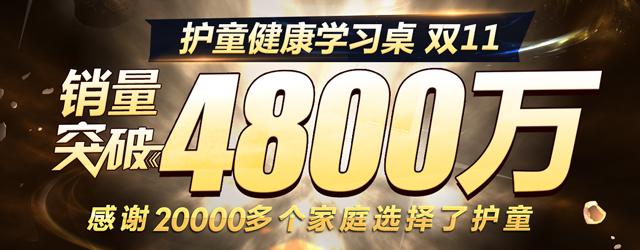 热烈祝贺护童健康学习桌,双十一销量突破4800万!