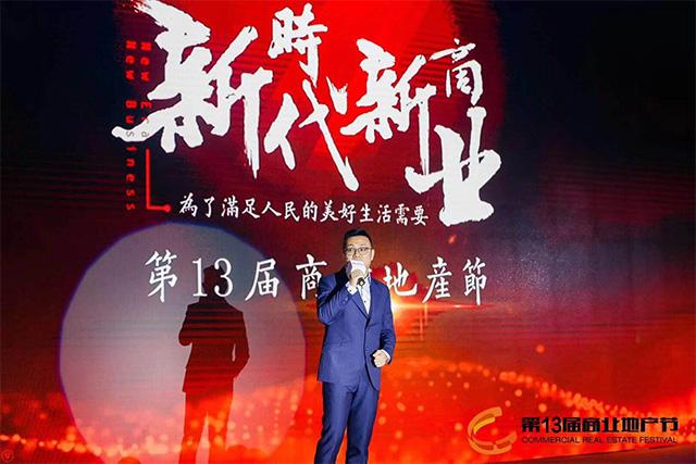 热烈祝贺护童受邀参加广州第13届商业地产节活动!