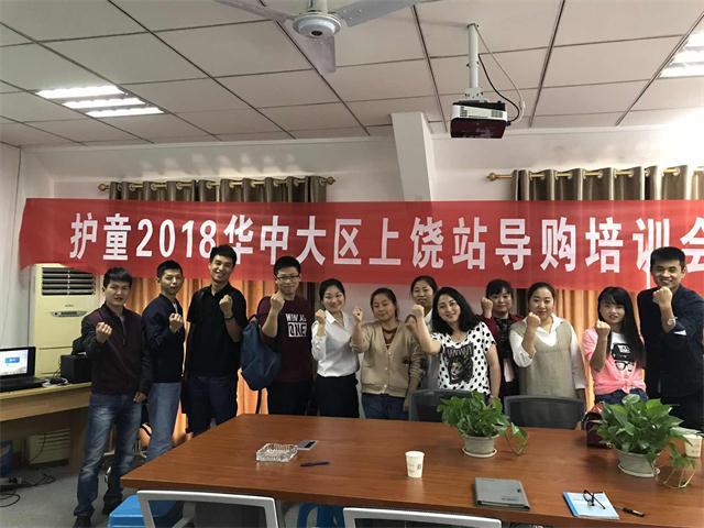 2018护童科技华中大区上饶站导购培训会圆满完成!