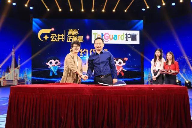 热烈祝贺护童与广西公共频道少儿栏目达成战略合作