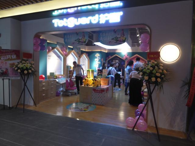 热烈祝贺护童第1365家广州番禺基盛万科里护童专柜盛大开业!