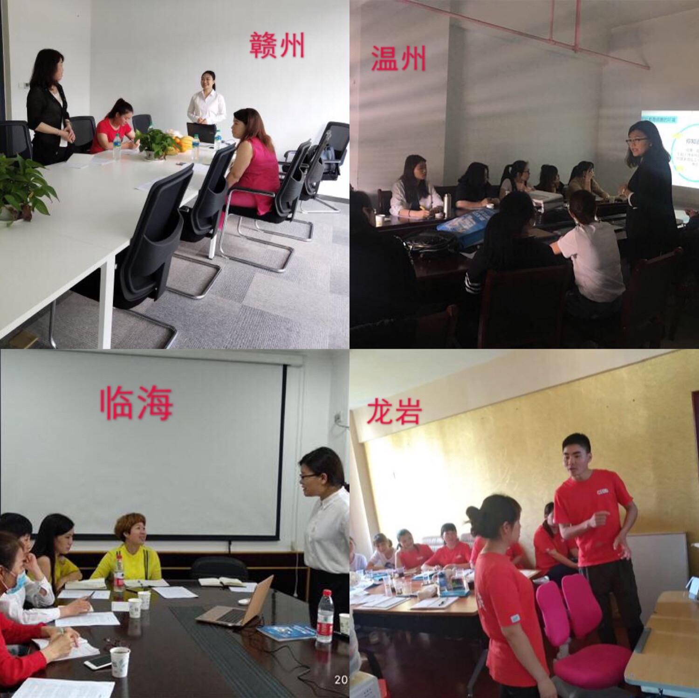 2018护童科技赣州、温州、临海、龙岩等地区导购培训圆满完成!