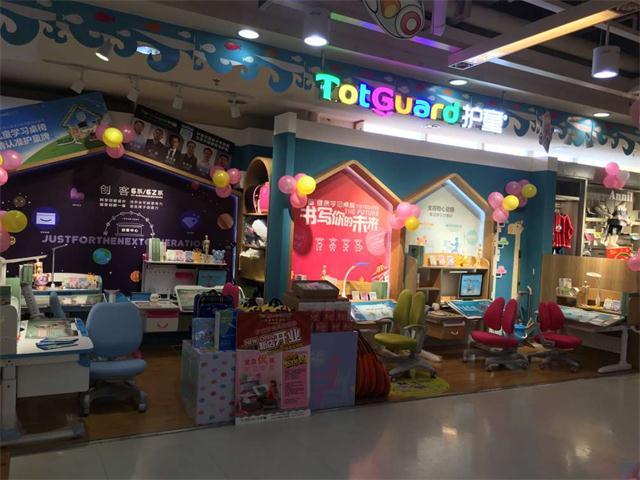 热烈祝贺护童第1379家广州华润万家天河公园店护童专柜盛大开业!