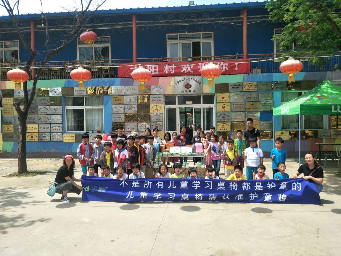 护童科技北京分公司北京太阳村公益捐书!