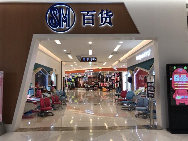 热烈祝贺护童第1382家成都SM广场护童专柜盛大开业