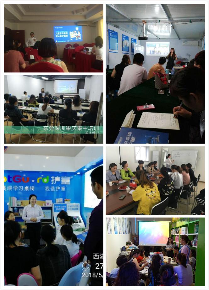 2018护童科技福州、滨州、东莞、中山等地区导购培训圆满完成!