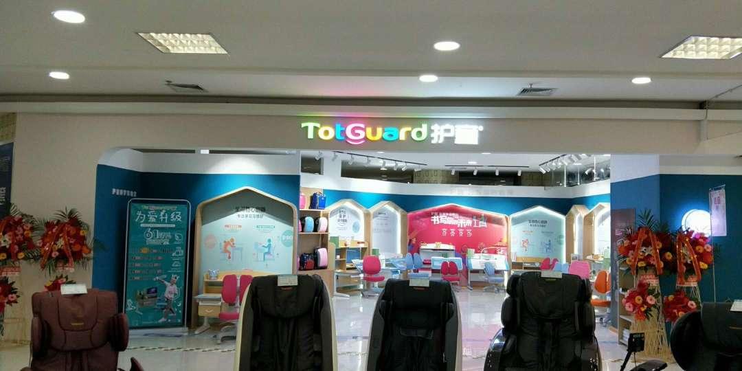 热烈祝贺护童第1390家瓦房店新玛特护童专柜盛大开业!