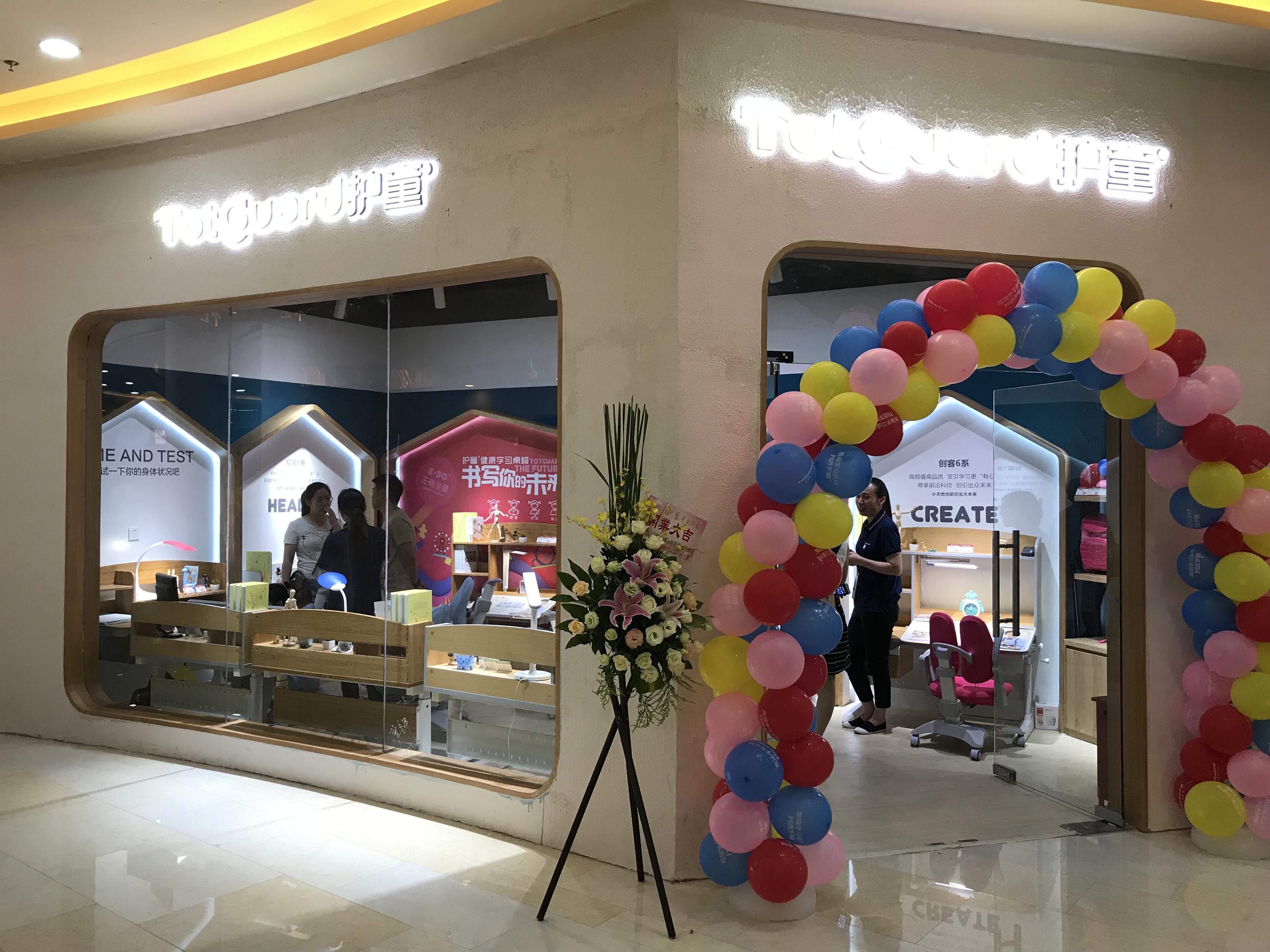 热烈祝贺护童第1417家上海汇智广场护童专柜盛大开业!