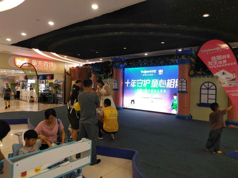 十年守护,童心相伴——护童十周年感恩大回报北京、合肥站