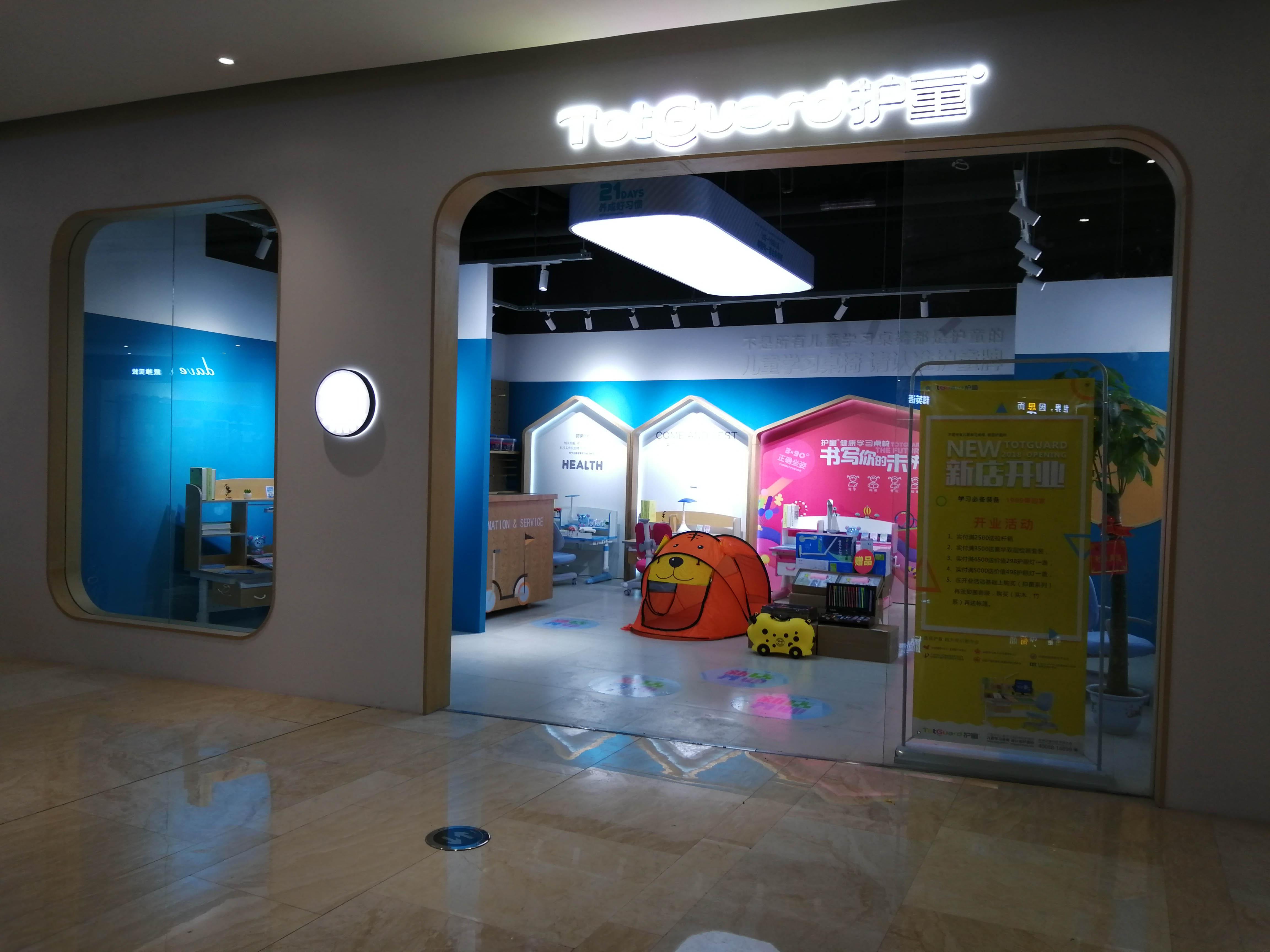 热烈祝贺护童第1420家长沙星沙中茂城护童专柜盛大开业!