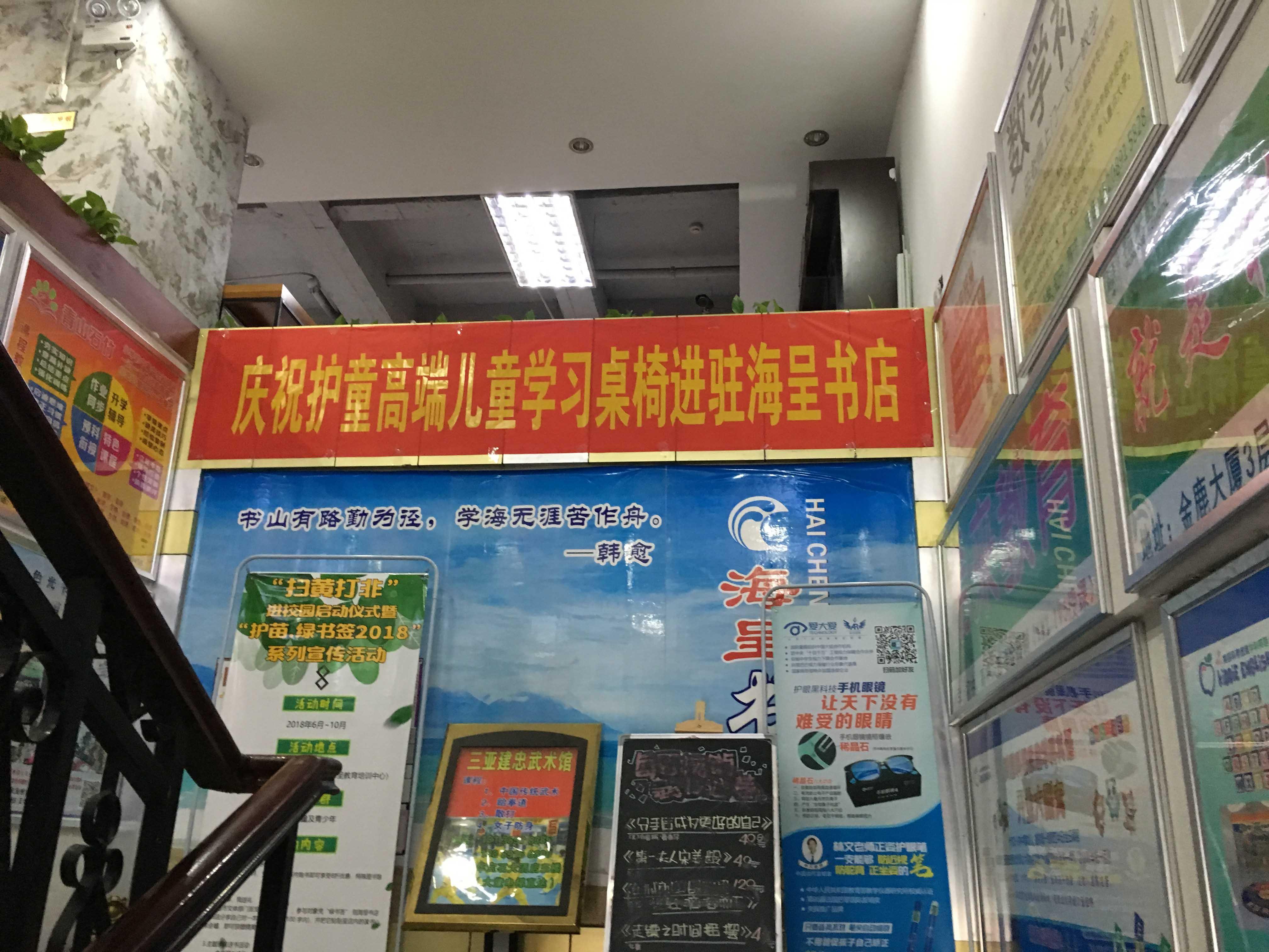 热烈祝贺护童第1425家三亚海呈书店护童专柜盛大开业!