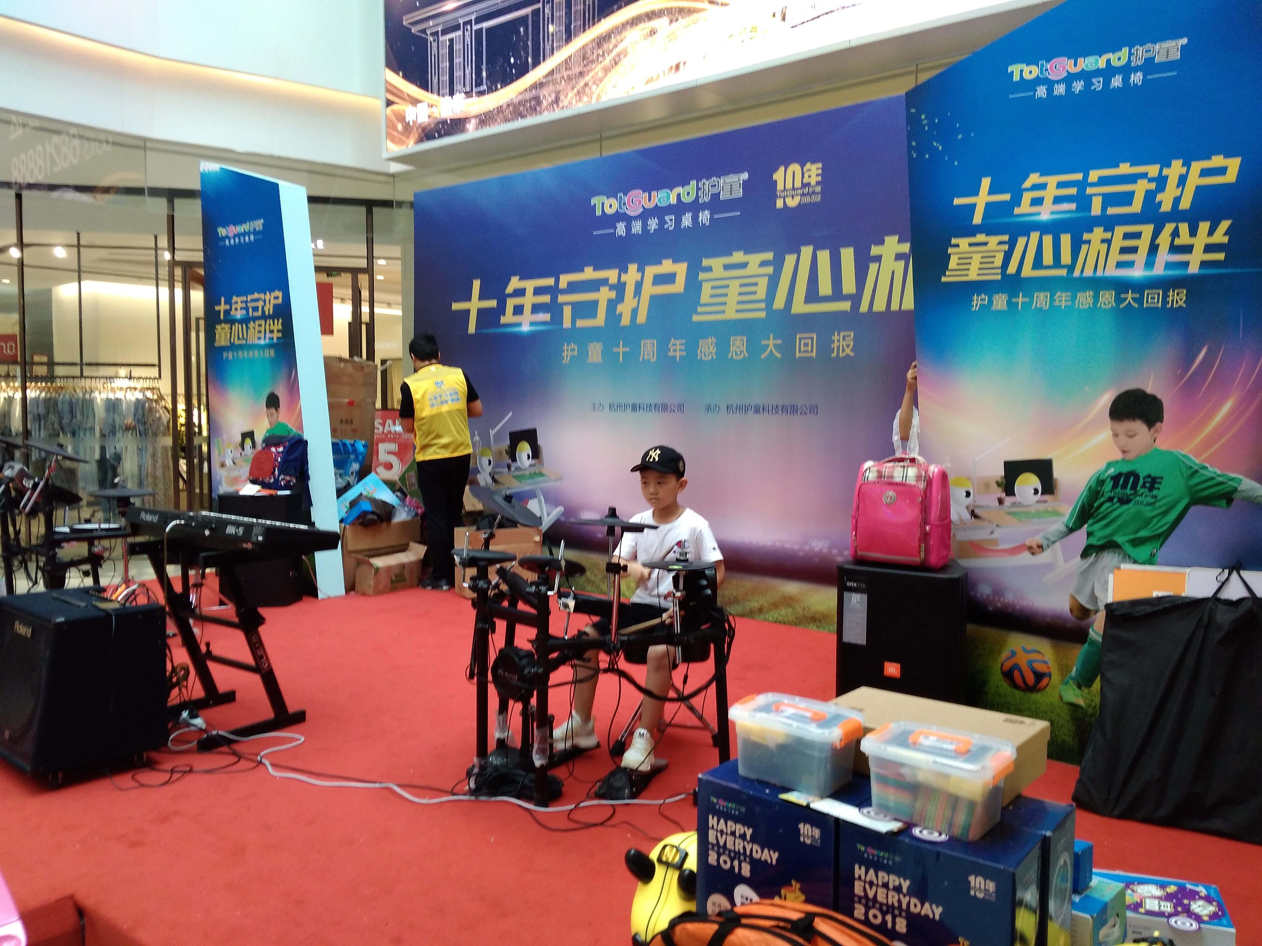 十年守护,童心相伴——护童十周年感恩大回报温州、上海站