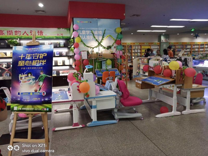 热烈祝贺护童第1436家绍兴新华书店护童专柜盛大开业!