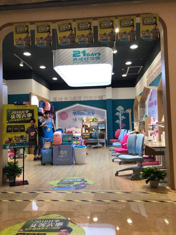 热烈祝贺护童第1484家金华永盛购物中心护童专柜盛大开业!