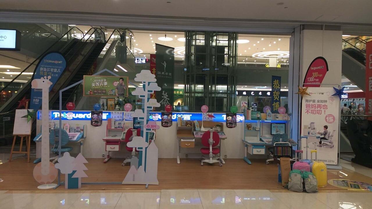 热烈祝贺护童第1491家慈溪金源购物中心护童专柜盛大开业!