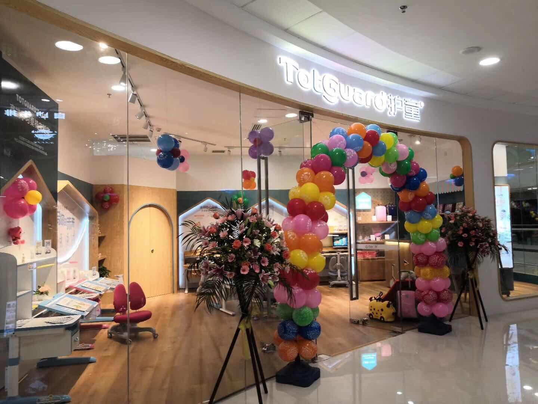 热烈祝贺护童第1496家新会万达广场护童专柜盛大开业!