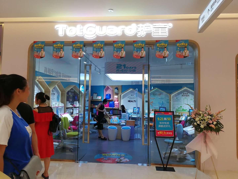 热烈祝贺护童第1508家台州黄岩吾悦广场护童专柜盛大开业!
