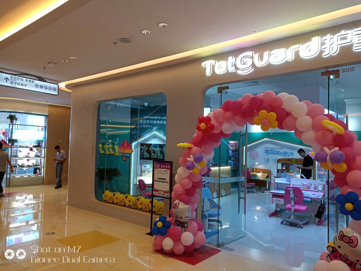 热烈祝贺护童第1512家昆山吾悦购物中心护童专柜盛大开业!